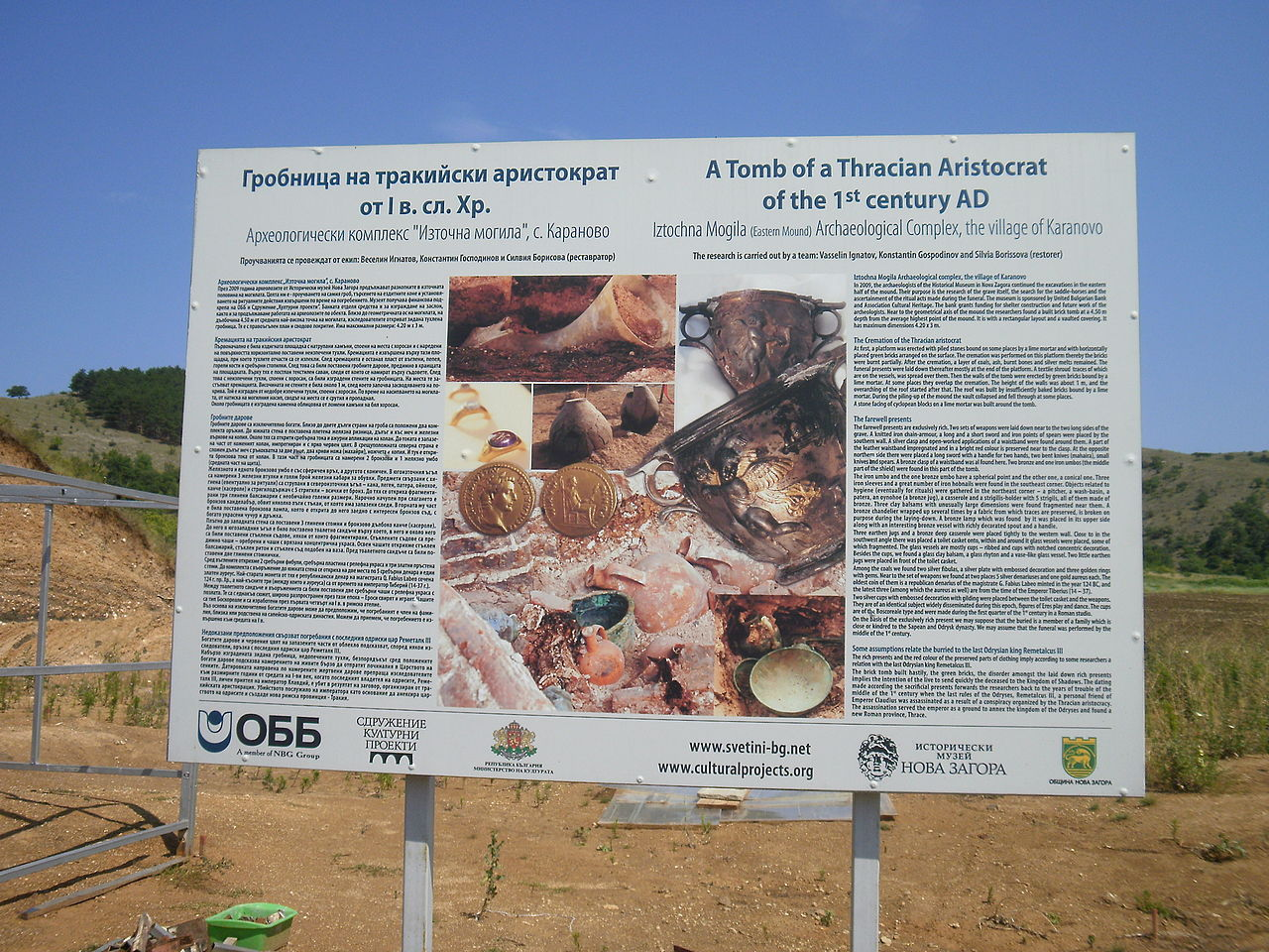 JW_SIGP_LABELS_08 01-Eastern_mound_Karanovo-2011-02.jpg